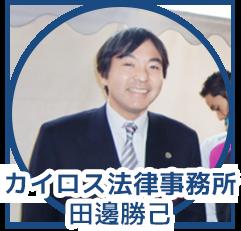 カイロス総合法律事務所弁護士田邊勝己